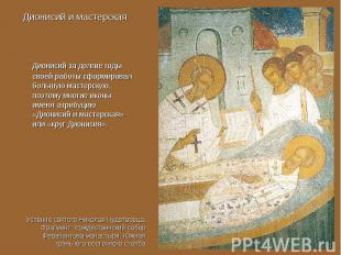 Дионисий и мастерская Дионисий за долгие годы своей работы сформировал большую м