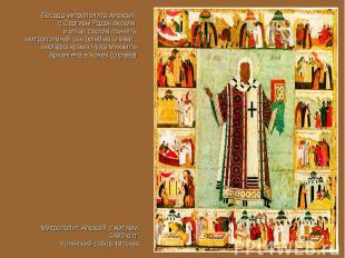 Беседа митрополита Алексия с Сергием Радонежским и отказ Сергия принять митропол