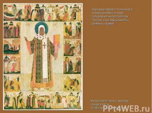 Закладка первого Успенского собора (клеймо слева);толкование митрополитом Петром