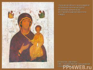 Икона византийского происхождения из Вознесенского монастыря в Московском Кремле