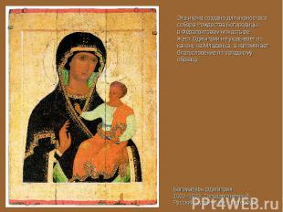 Эта икона создана для иконостаса собора Рождества Богородицы в Ферапонтовом мона