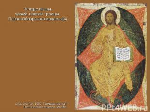 Четыре иконы храма Святой Троицы Павло-Обнорского монастыря Спас в силах. 1500.