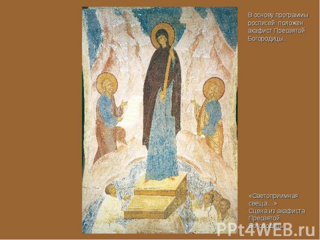 В основу программы росписей положен акафист Пресвятой Богородицы. «Светоприимная свеща…»Сцена из акафиста Пресвятой Богородицы.