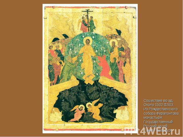 Сошествие во ад. Около 1502 1503. Из Рождественского собора Ферапонтова монастыря.Государственный Русский музей,Санкт-Петербург