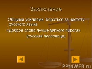 Заключение Общими усилиями бороться за чистоту русского языка «Доброе слово лучш
