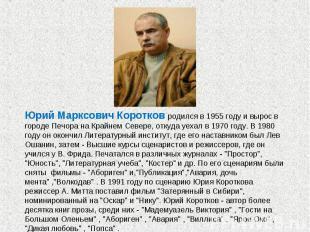Юрий Марксович Коротков родился в 1955 году и вырос в городе Печора на Крайнем С