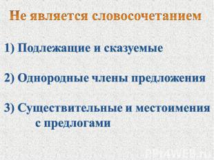 Не является словосочетанием1) Подлежащие и сказуемые2) Однородные члены предложе