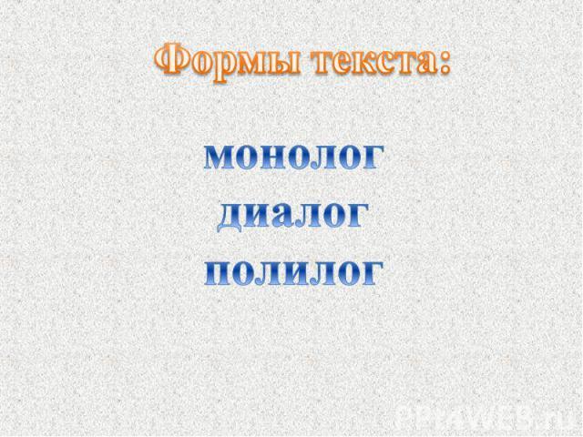 Формы текста:монологдиалогполилог