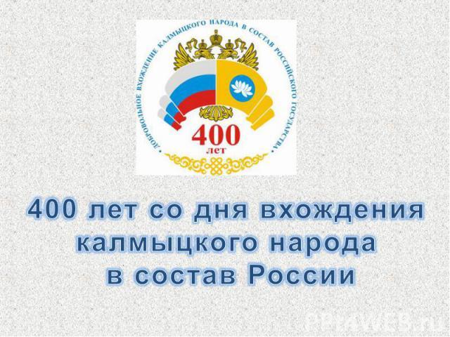400 лет со дня вхождениякалмыцкого народа в состав России