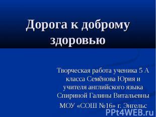 Дорога к доброму здоровью Творческая работа ученика 5 А класса Семёнова Юрия и у
