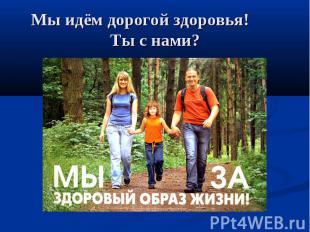 Мы идём дорогой здоровья! Ты с нами?