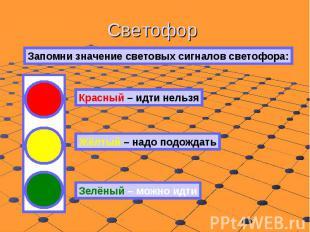 Светофор Запомни значение световых сигналов светофора: