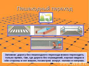 Пешеходный переход Запомни: дорогу без пешеходного перехода можно переходить тол