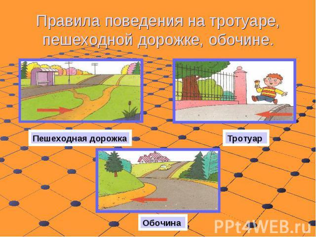 Правила поведения на тротуаре, пешеходной дорожке, обочине.