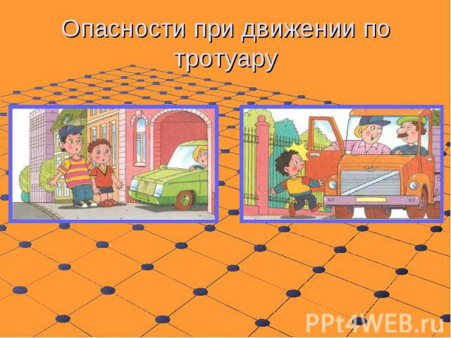 Опасности при движении по тротуару