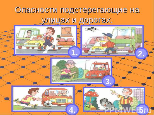Опасности подстерегающие на улицах и дорогах.