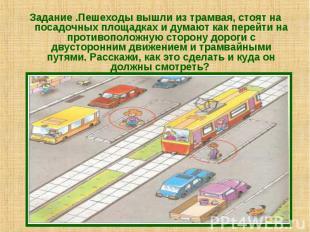 Задание .Пешеходы вышли из трамвая, стоят на посадочных площадках и думают как п