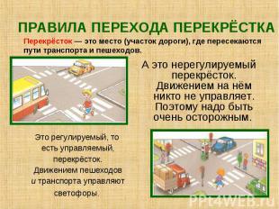 ПРАВИЛА ПЕРЕХОДА ПЕРЕКРЁСТКА Перекрёсток — это место (участок дороги), где перес