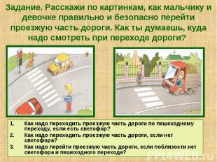 Задание. Расскажи по картинкам, как мальчику и девочке правильно и безопасно пер