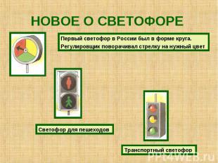 НОВОЕ О СВЕТОФОРЕ Первый светофор в России был в форме круга.Регулировщик повора