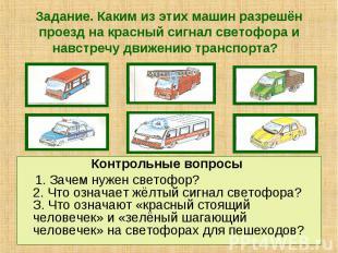 Задание. Каким из этих машин разрешён проезд на красный сигнал светофора и навст