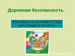 Дорожная безопасность Материалы к занятиям по ПДД для учащихся 4 класса