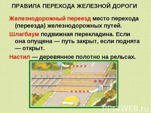ПРАВИЛА ПЕРЕХОДА ЖЕЛЕЗНОЙ ДОРОГИ Железнодорожный переезд место перехода (переезд
