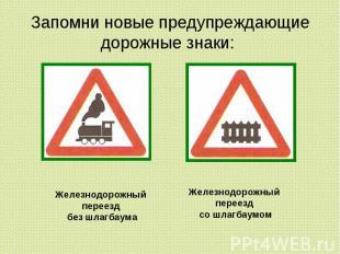 Запомни новые предупреждающие дорожные знаки: Железнодорожный переезд без шлагба