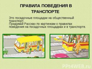 ПРАВИЛА ПОВЕДЕНИЯ В ТРАНСПОРТЕ Это посадочные площадки на общественный транспорт