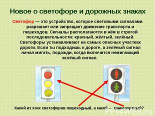 Новое о светофоре и дорожных знаках Светофор — это устройство, которое световыми