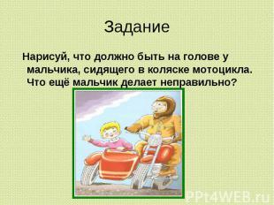 Задание Нарисуй, что должно быть на голове у мальчика, сидящего в коляске мотоци