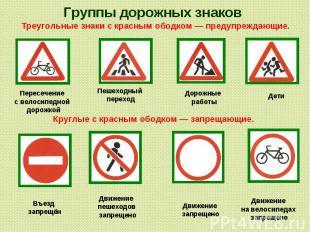 Группы дорожных знаков Треугольные знаки с красным ободком — предупреждающие.Кру