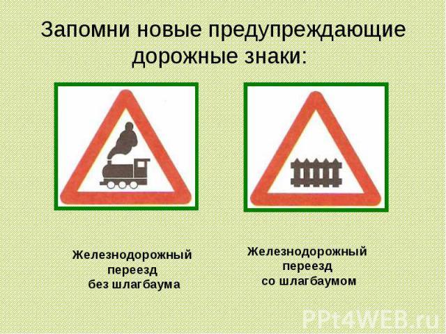 Запомни новые предупреждающие дорожные знаки: Железнодорожный переезд без шлагбаумаЖелезнодорожный переезд со шлагбаумом