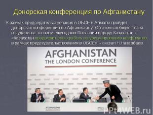 Донорская конференция по Афганистану В рамках председательствования в ОБСЕ в Алм