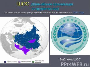 ШОС (Шанхайская организация сотрудничества) Региональная международная организац