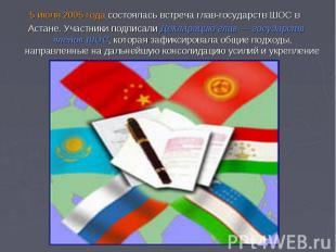 5 июля 2005 года состоялась встреча глав-государств ШОС в Астане. Участники подп