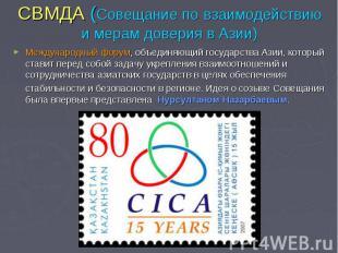 СВМДА (Совещание по взаимодействию и мерам доверия в Азии) Международный форум,