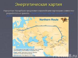 Энергетическая хартия Нурсултан Назарбаев предложил европейским партнерам совмес