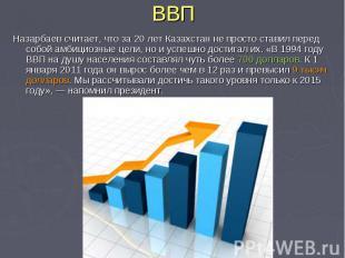 ВВП Назарбаев считает, что за20 лет Казахстан непросто ставил перед собой амби