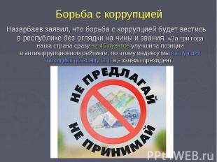 Борьба с коррупцией Назарбаев заявил, что борьба скоррупцией будет вестись вре