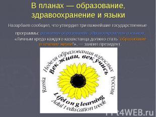 В планах— образование, здравоохранение иязыки Назарбаев сообщил, что утвердил