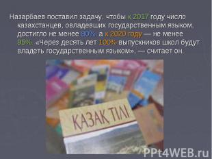 Назарбаев поставил задачу, чтобы к2017 году число казахстанцев, овладевших госу