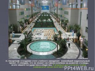 Н. Назарбаев:«Создание этого учебного заведения - важнейший национальный проект.