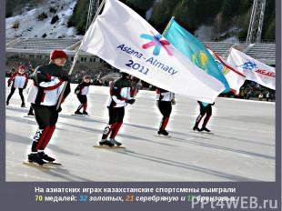 На азиатских играх казахстанские спортсмены выиграли 70 медалей: 32 золотых, 21