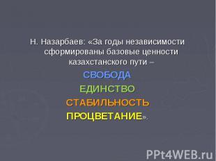 Н. Назарбаев: «За годы независимости сформированы базовые ценности казахстанског