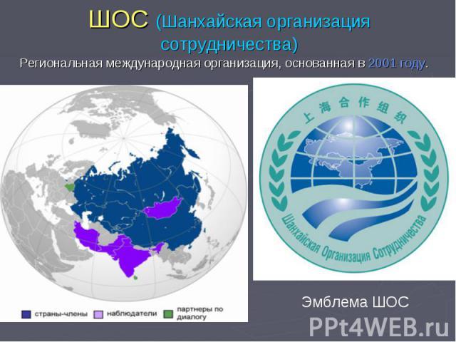 ШОС (Шанхайская организация сотрудничества) Региональная международная организация, основанная в 2001 году.