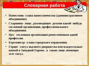 Словарная работа Наместник- глава наместничества (административное объединение).