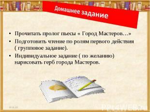 Домашнее задание Прочитать пролог пьесы « Город Мастеров…»Подготовить чтение по