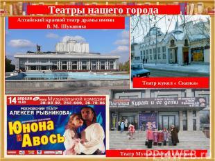 Театры нашего городаАлтайский краевой театр драмы имени В. М. ШукшинаТеатр кукол