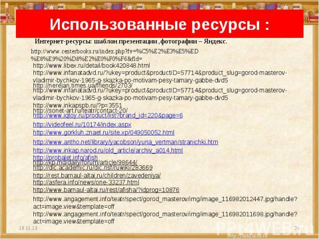 Использованные ресурсы : Интернет-ресурсы: шаблон презентации ,фотографии – Яндекс.http://www.centerbooks.ru/index.php?fv=%C5%E2%E3%E5%ED%E8%E9%20%D8%E2%E0%F0%F6&fld=